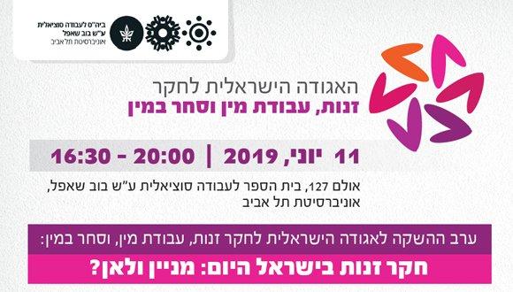 חקר זנות בישראל היום: מניין ולאן?
